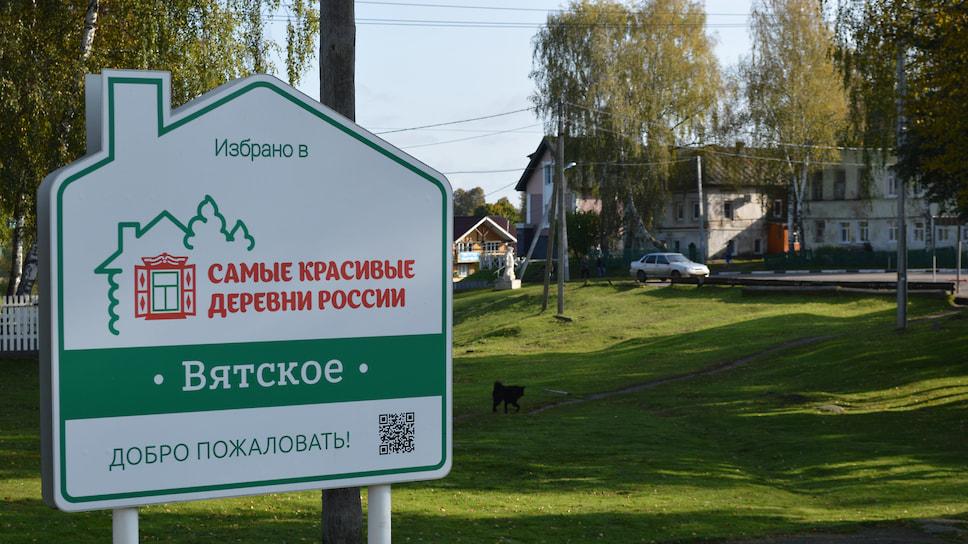 Село Вятское первым в стране получило статус самой красивой деревни России