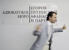 """Ценный актив Одним из конкурентных преимуществ адвокатского бюро """"Егоров, Пугинский, Афанасьев и партнеры"""" называют связи в Кремле. Об этом свидетельствуют и влиятельные министерства среди клиентов"""