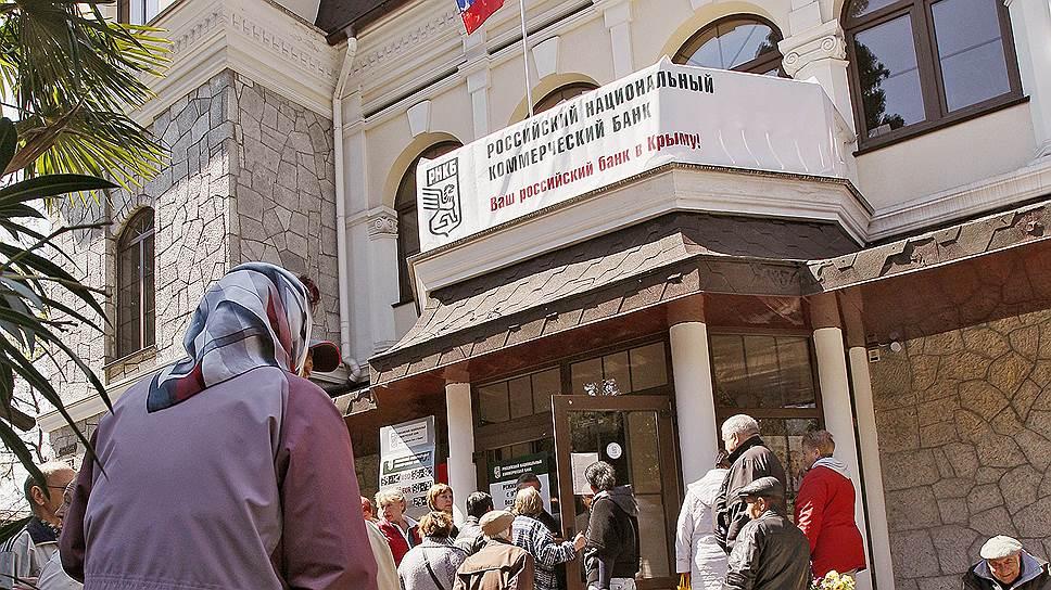 Сбербанк по-крымски. Первым из российских банков в Крым пришел РНКБ. В его отделения выстроились очереди желающих поменять гривны на рубли