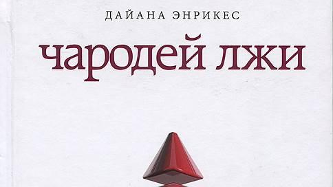Общество чародеев  / Обзор новинок деловой литературы