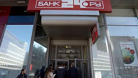 """Дошли до """"Точки""""  / Почему бывшие клиенты до сих пор льют слезы по Банку24.ру"""
