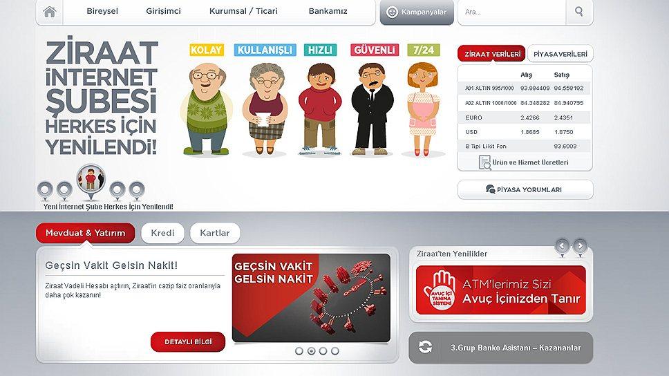 Укрепляя доверие клиентов, турецкий Ziraat Bank на своем сайте подчеркивает значимость семейных ценностей, а российский банк ВТБ, используя образ альпиниста, эксплуатирует тему уверенности, мужества и надежности