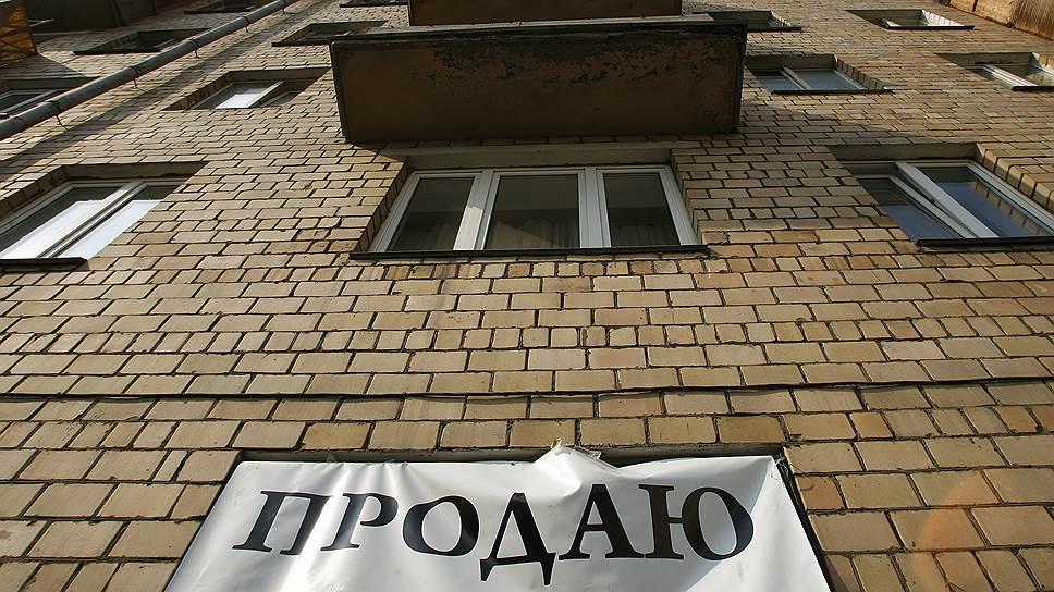 Не так-то просто продать квартиру на московском вторичном рынке