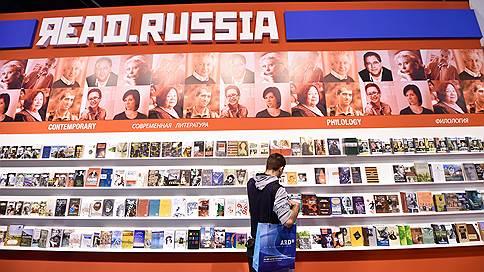 Десять лучших книг российских авторов  / Литература