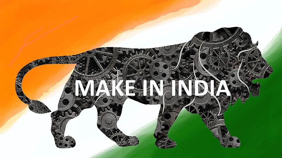 """Инициатива """"Делай в Индии"""" выдвигает четыре приоритета развития экономики: новые процессы, новая инфраструктура, новые сектора и новое мышление"""