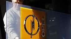Opel готовится сдать назад
