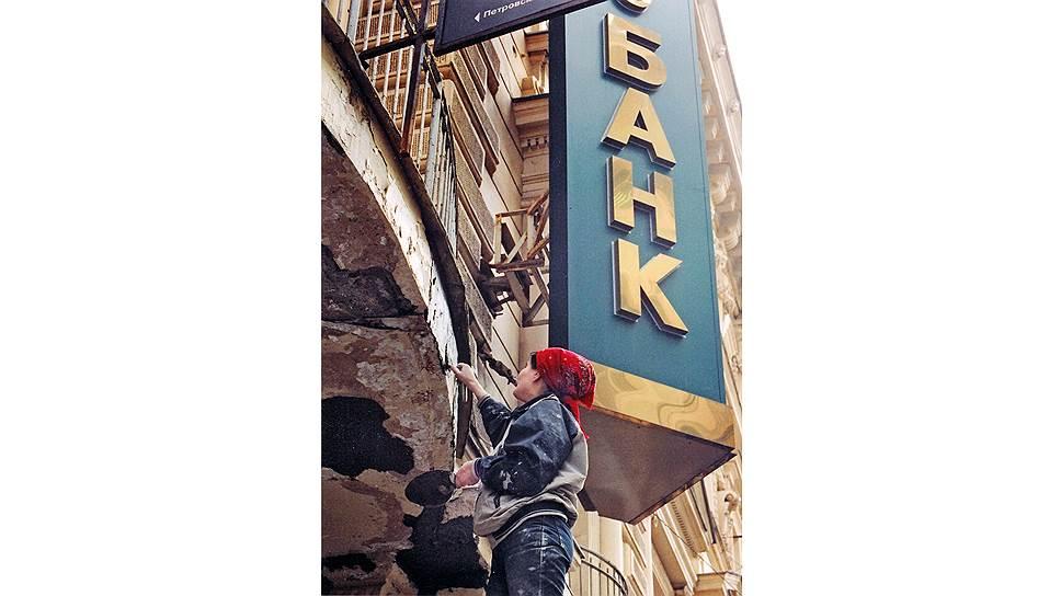 Ужесточение требований привело к тому, что теперь работать с региональными операторами могут только шесть банков