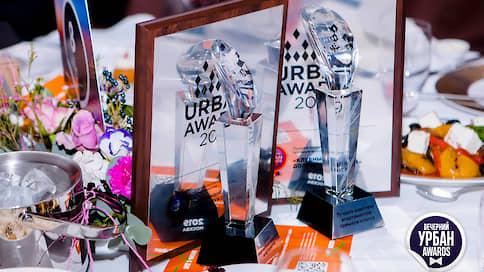 Urban Awards назвала лучших  / Девелоперы показали, кто на что способен