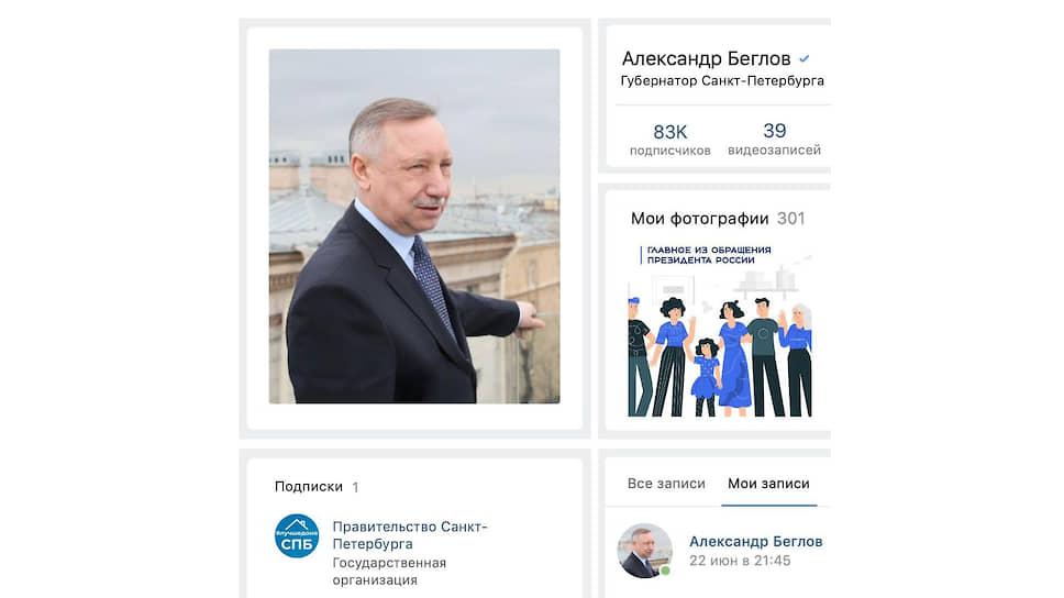 Как губернатор Петербурга общается с горожанами