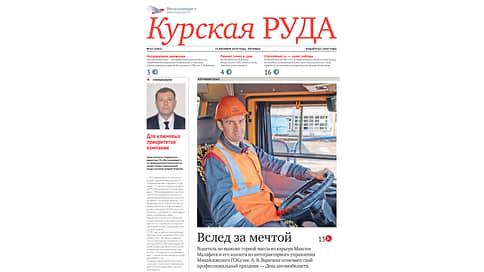 На пике актуальности  / Газеты металлургов: уникальное явление в современном информационном потоке