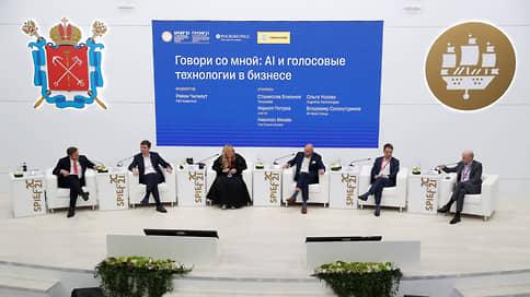 Искусственному интеллекту дали слово  / На ПМЭФ-2021 обсудили применение и перспективы голосовых помощников