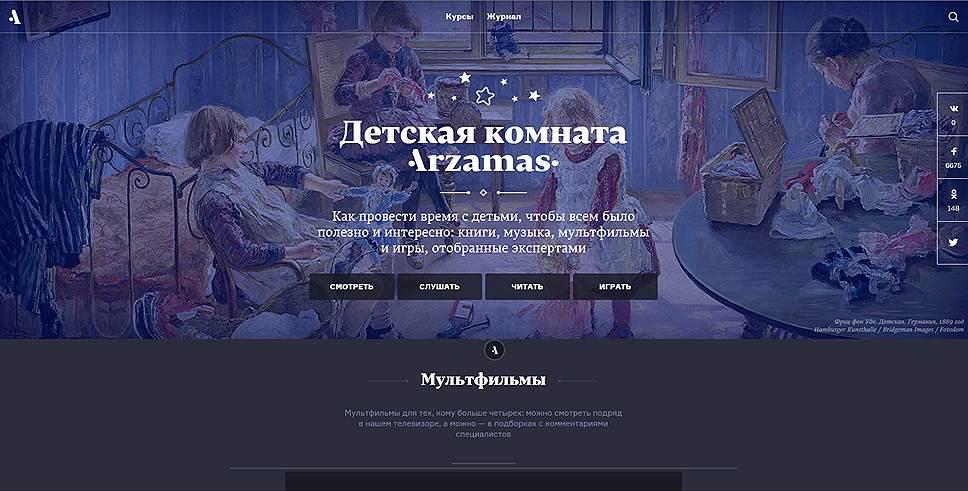 """В ноябре будет запущено мобильное приложение """"Радио Arzamas"""" с лучшими лекциями, курсами и подкастами проекта"""