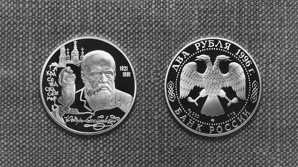 Хорошо разбиравшийся в обменных курсах европейских монет Достоевский вряд ли подозревал, что его портрет появится на российских деньгах