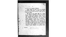 Доклад секретаря Собора Василия Шеина