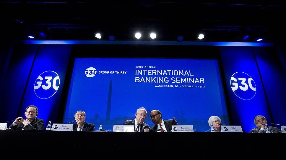 Международный банковский семинар G30 в Вашингтоне
