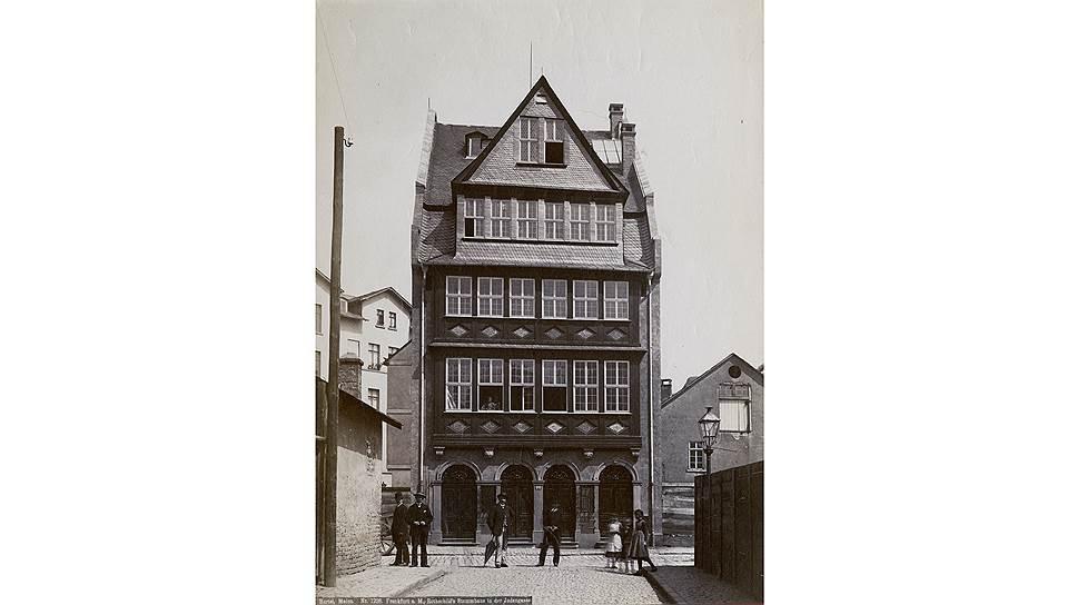 Дом Ротшильдов в квартале Юденгассе во Франкфурте-на-Майне