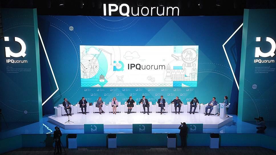 Второй Международный стратегический форум по интеллектуальной собственности IPQuorum 2019