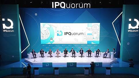 Курс на человеческий капитал  / В Калининградской области прошел Международный стратегический форум по интеллектуальной собственности