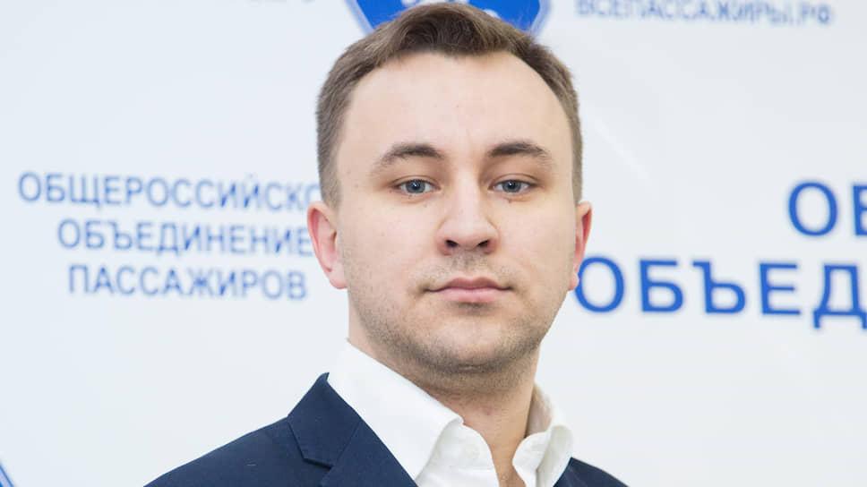 Председатель Общероссийского объединения пассажиров Илья Зотов