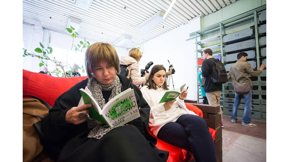 Библиотека 5-й Уральской индустриальной биеннале
