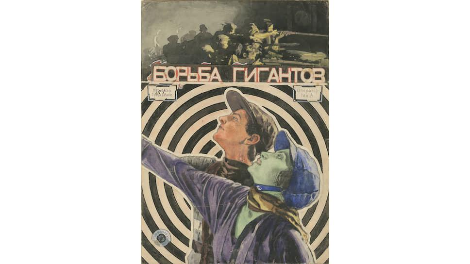 Иван Клюн, киноплакат к фильму «Борьба гигантов», 1920-е