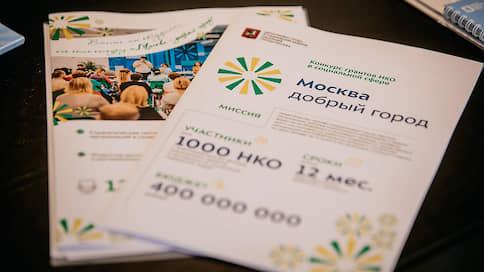 «Москва — добрый город»  / В Москве подведены итоги конкурса среди НКО социальной направленности