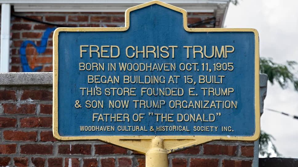 За свою почти 80-летнюю карьеру строителя и девелопера Фред Трамп построил очень много домов, некоторые из которых признаны памятниками истории и культуры