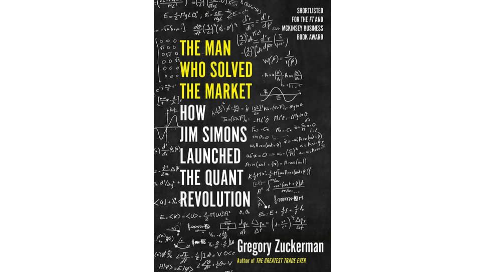 Вышедшая в 2019 году книга Грегори Цукермана «Человек, который решил рынок» посвящена Джиму Саймонсу. Автору нелегко было работать над книгой. Ни сам Саймонс, ни сотрудники его фирмы не хотели ничего рассказывать о самом прибыльном хедж-фонде в истории и его хозяине