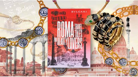 В Рим за 40 долларов  / По приглашению Bulgari