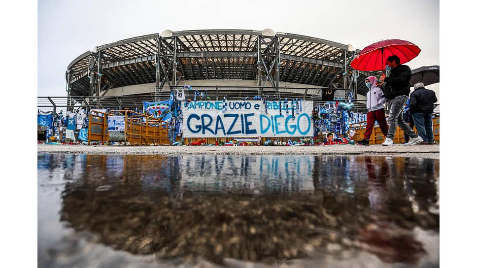Баннер «Спасибо, Диего» на стадионе «Диего Армандо Марадона» в Неаполе (до 4 декабря 2020 года стадион носил имя апостола Павла)