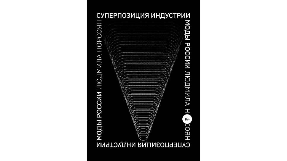 Обложка книги «Суперпозиция индустрии моды России» Людмилы Норсоян, 2021 год