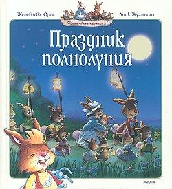 Сахарные крольчата // Лиза Биргер о книгах Хитрый Лис и Праздник полнолуния