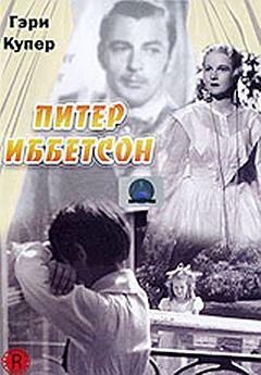 «Питер Иббетсон»
