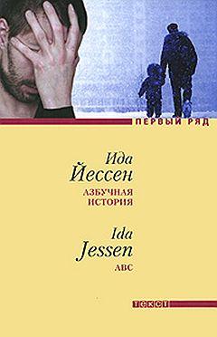 Ида Йессен «Азбучная история»
