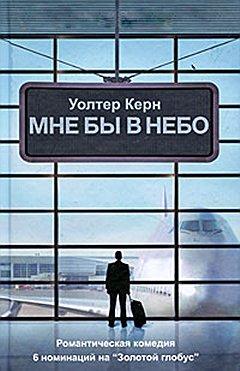 Уолтер Керн «Мне бы в небо»