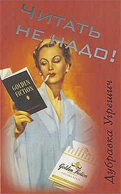Дубравка Угрешич «Читать не надо!»