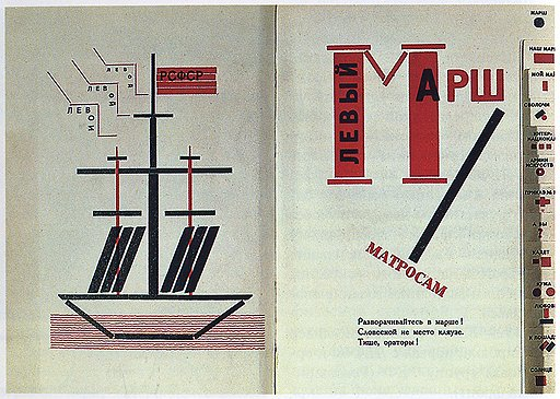 Эль Лисицкий. Оформление книги Владимира Маяковского «Для голоса», 1932 год