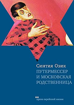 Синтия Озик «Путермессер и московская родственница»