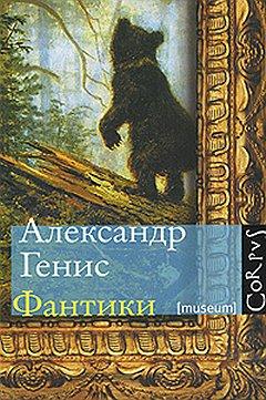 Александр Генис «Фантики»