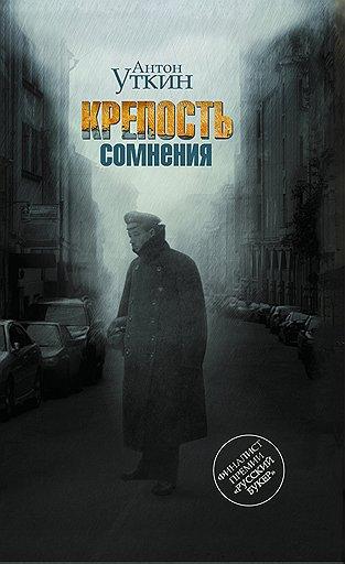 Антон Уткин «Крепость сомнения»
