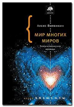 Алекс Виленкин «Мир многих миров»