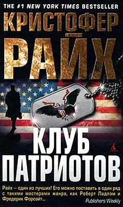 Кристофер Райх «Клуб патриотов»