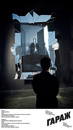 Проект Fabrica. «Venetian Mirror», 2009 год
