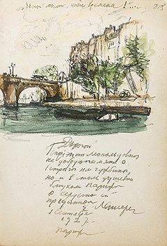 Евгений Лансере, 1927 год