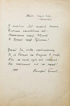 Валерий Брюсов, 1908 год
