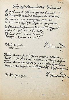 Константин Бальмонт, 1913 год
