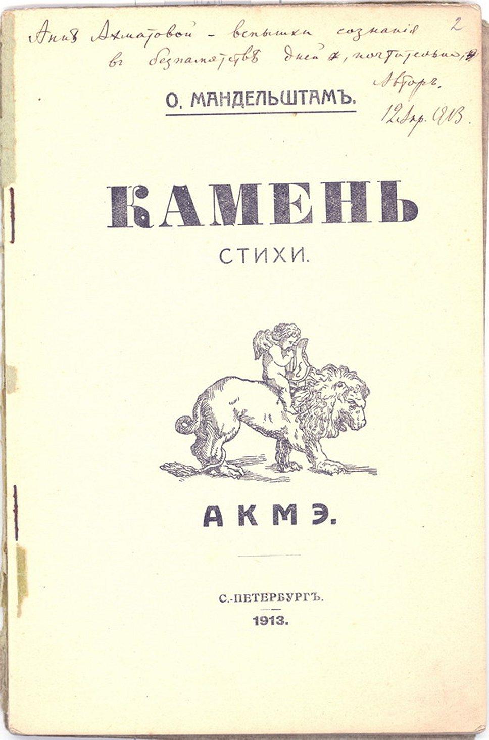 Первое издание первой книги Осипа Мандельштама с дарственной надписью Анне Ахматовой