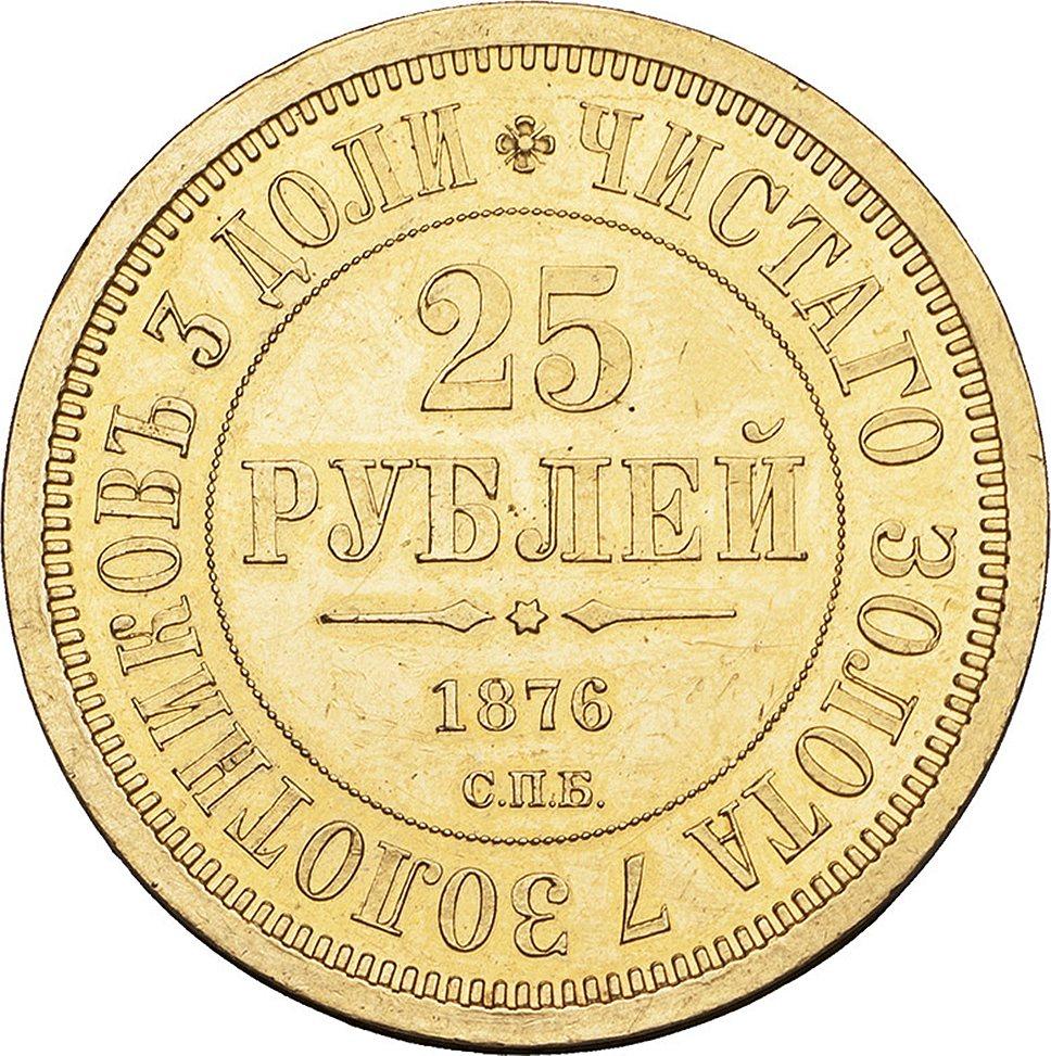 Золотые 25 рублей 1876 года