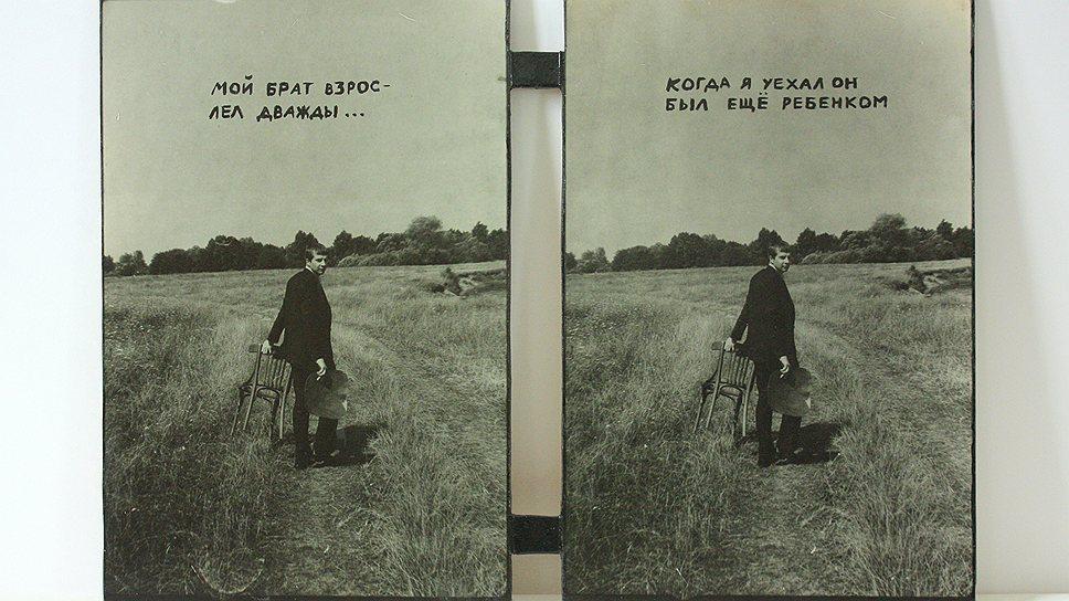 "Семен Мотолянец. ""Мой брат взрослел дважды"", 2010год"