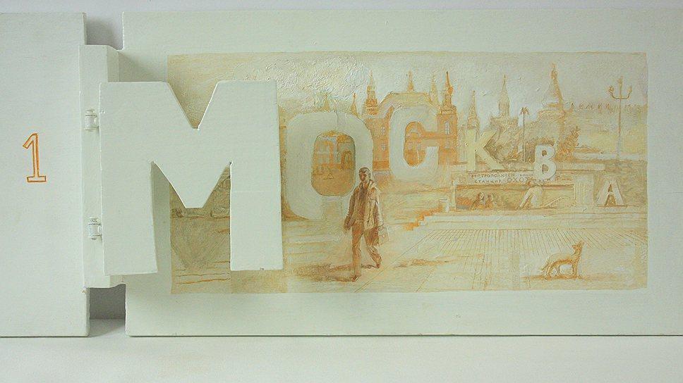"""Семен Мотолянец. """"Москва ватная"""", 2012год"""